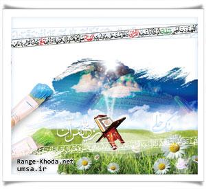 ماه مبارک رمضان، بهار قرآن